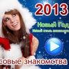 Голосовые знакомства 2013