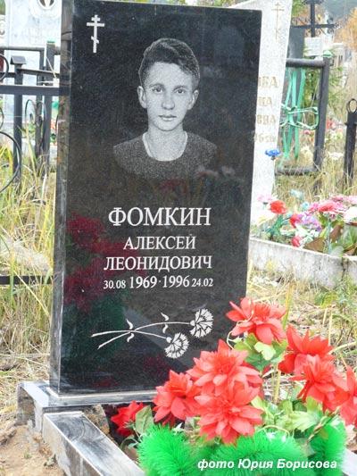Шевкуненко Сергей Юрьевич  Чтобы Помнили