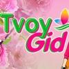TVOYGID.COM.UA - ПУТЕВОДИТЕЛЬ КИЕВА