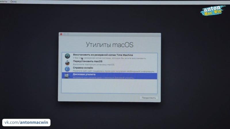 Как переустановить MAC OS на iMAC/ MACBOOK PRO/ AIR