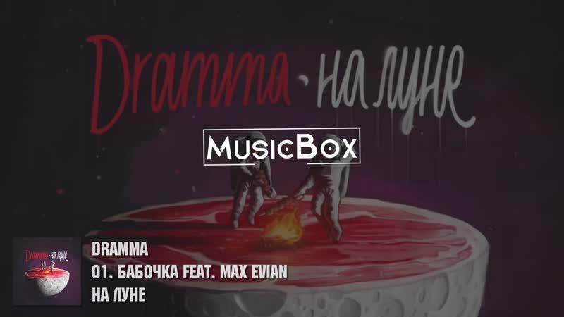 Dramma - На Луне   2018