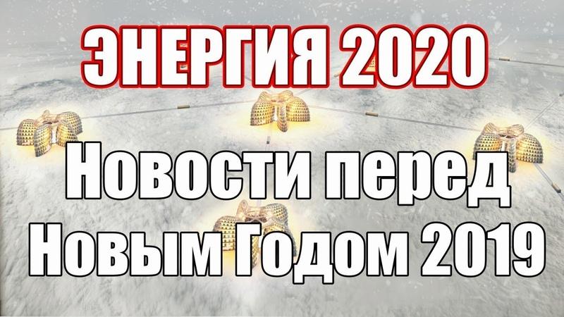 🎥 ЭНЕРГИЯ 2020 Видеоконференция с Денисом Тяглиным перед Новым Годом 2019