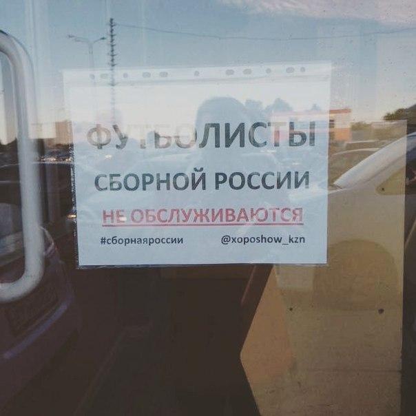 Сеть магазинов в Казани отказалась обслуживать футболистов сборной России