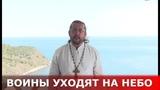 Воины уходят на небо. Священник Игорь Сильченков
