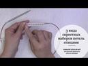Вязание спицами 3 вида скрестных наборов петель спицами для красивого края