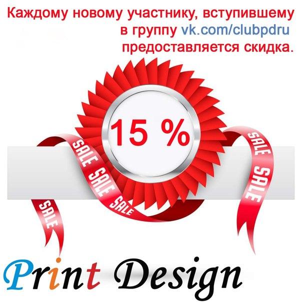 """Каждый новый участник, вступивший в группу http://vk.com/clubpdru получает скидку 15% на весь ассортимент и услуги компании """"Принт Дизайн"""". Более подробно с ассортиментом товара и услуг можно ознакомиться на сайте www.pdru.ru"""