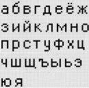 Буквы для фенечек - Делаем фенечки своими руками.