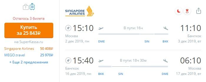 Singapore Airlines: из Москвы в Бангкок или Пхукет от 25900 рублей туда - обратно с багажом с ноября по июль