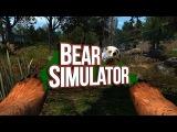 Симулятор медведя - Bear Simulator (Alpha Trailer)