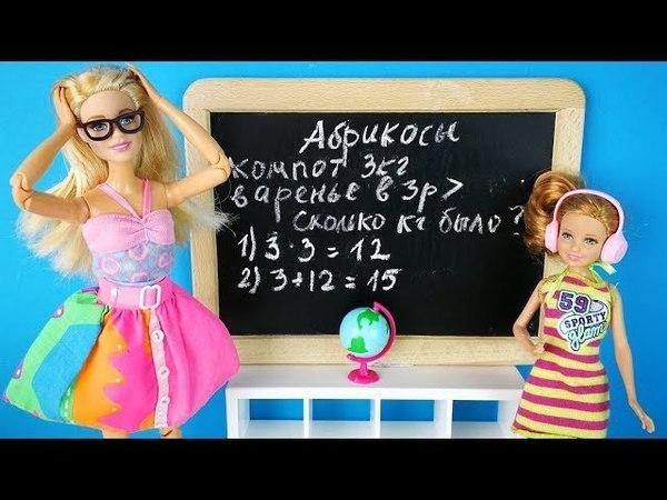 В КЛАССЕ ПОЯВИЛАСЬ СТАРШЕКЛАССНИЦА Мультик Барби Школа Игры в Куклы Для девочек