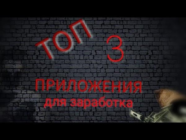 ТОП 3 ПРИЛОЖЕНИЯ ДЛЯ ЗАРАБОТКА В ИНТЕРНЕТЕ.