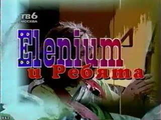 """Раз в неделю (1996) Пародия на сериал """"Элен и ребята"""""""