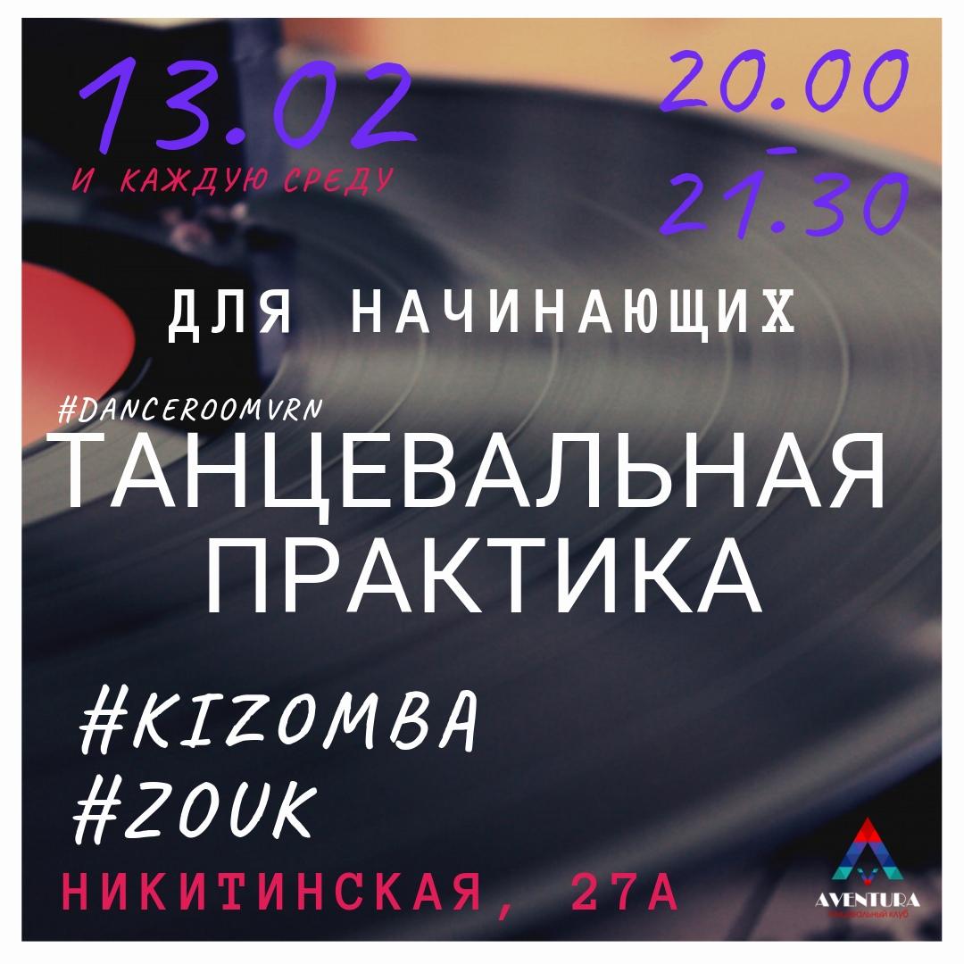 Афиша 13.02 Танцевальные практика КИЗОМБА ЗУК