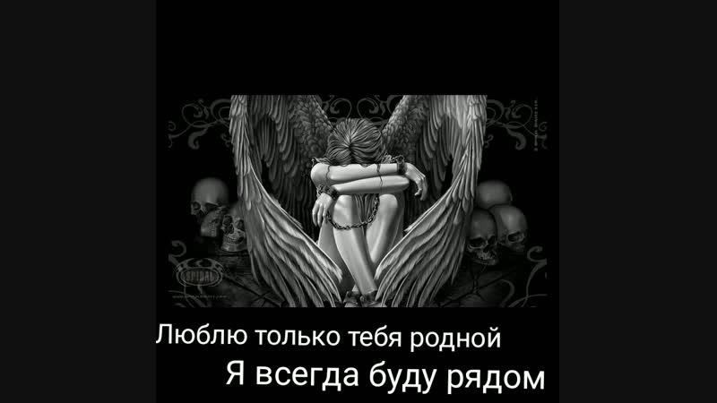 Люблю тебя