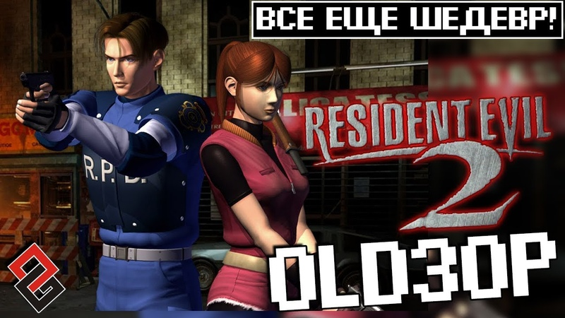 OLDЗОР ● Resident Evil 2 (1998) ● Все еще шедевр! (Обзор)