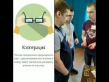 Бизнес-игры в Кемерово! Тренер Сергей Белов