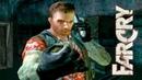 Прохождение игры Far cry SMP5 8 Парогенератор