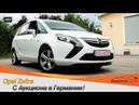 Opel Zafira с Аукциона в Германии