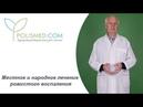 Местное и народное лечение рожи (рожистого воспаления): мази, антисептические повязки