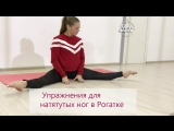 Упражнения для натянутых ног в Рогатке   Учим с Kats