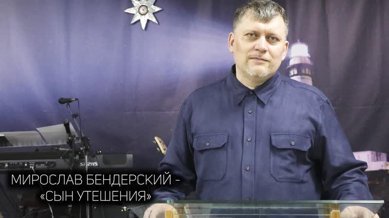 Мирослав Бендерский - «Сын утешения» (13 января 2019 г.)