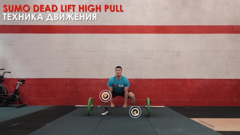 Sumo Dead Lift High Pull (становая тяга сумо к подбородку)