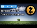 EOBOT Вливаю 0 2 ZEC и покупаю Гигахеши