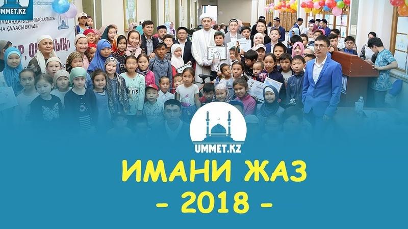 Нұр Астана орталық мешіті: Имани жаз - 2018 | www.ummet.kz