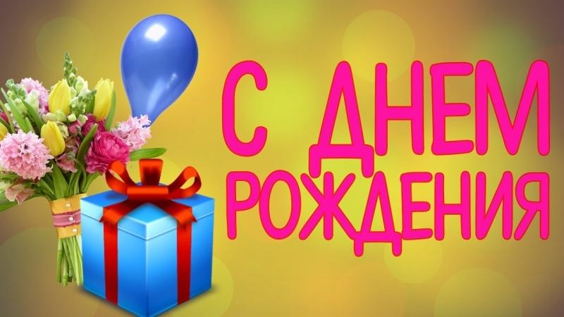 Смотреть с днем рождения открытки видео, международный день