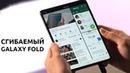 Samsung Galaxy Fold ПРЕЗЕНТАЦИЯ СГИБАЕМОГО СМАРТФОНА САМСУНГ Перевод