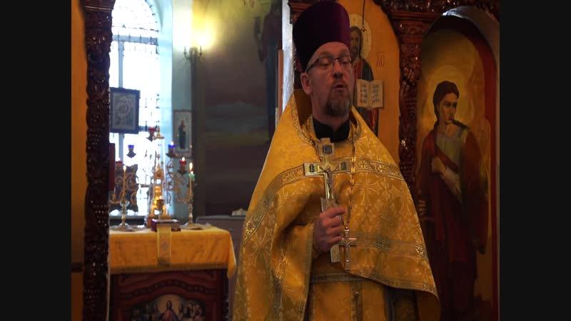 Проповедь отца Вячеслава 13 12