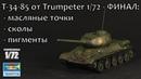 Т-34-85 от Trumpeter 1/72 – Финал