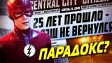 ВРЕМЕННОЙ ПАРАДОКС БАРРИ АЛЛЕНА ТЕОРИЯ Объясняющая исчезновение Флэша в 2024 году The Flash