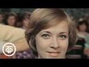 Прошлогодняя кадриль 1978