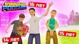 ШКОЛЬНИКИ В РОССИИ! ДЕВОЧКА 16 ЛЕТ ХОЧЕТ ПОЗНАКОМИТЬСЯ - GTA КРИМИНАЛЬНАЯ РОССИЯ (CRMP)