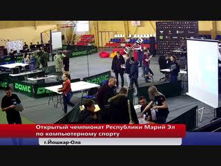 Открытый чемпионат Республики Марий Эл по компьютерному спорту