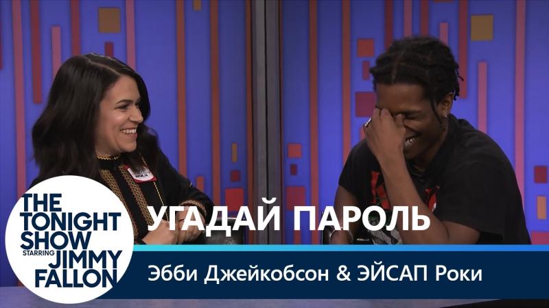 A$AP Rocky The Roots и Эбби Джейкобсон играют в Угадай пароль в вечернем шоу Джимми Фэллона Русские субтитры