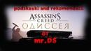 Подсказки и советы начинающим убийцам Assassins Creed Одиссея