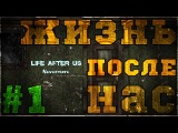 Life After Us: Nevermore // #1 // Вотафак? :D