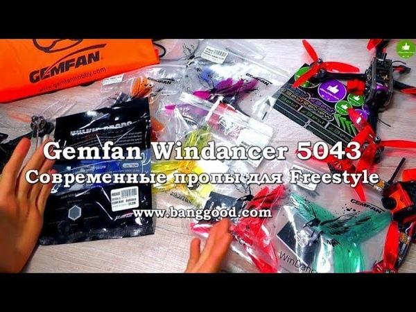 ✔ Gemfan Windancer 5043 - Современные Пропы для Freestyle! Banggood
