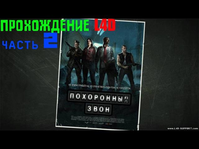 [LP] Left 4 Dead - ПОСЛЕДНИЙ ВЫПУСК! (с ботами)