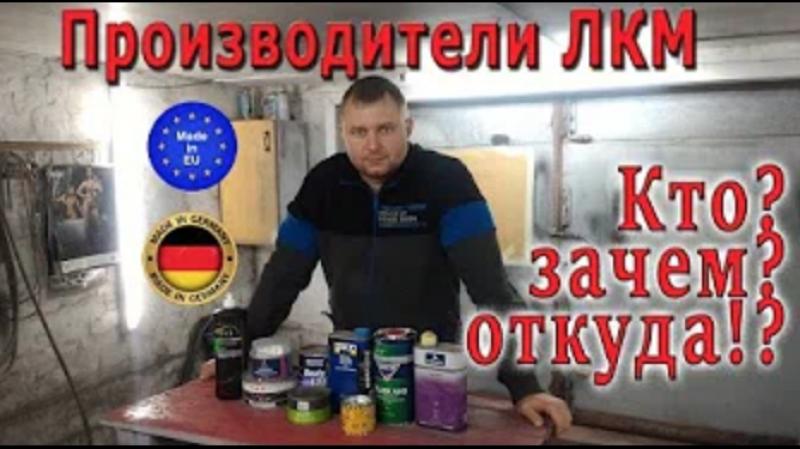 Производители ЛКМ. Кто Зачем Откуда!