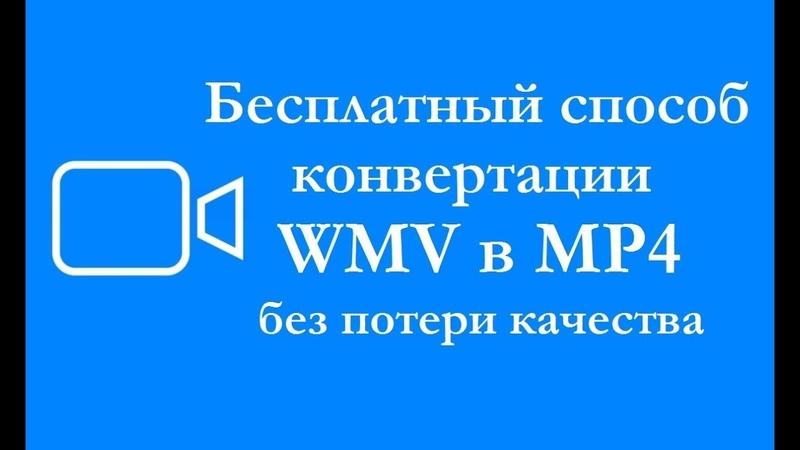 Как сконвертировать WMV в MP4 бесплатно и без потери качества