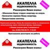Агентство Акапелла недвижимость