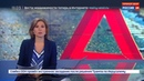Новости на Россия 24 • Огненное ДТП с девятью жертвами: объявлен трехдневный траур