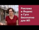 Реклама в Яндекс, Гугл и соцсетях - бесплатно