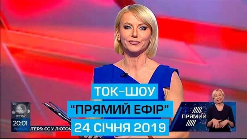 Ток шоу Прямий ефір з Миколою Вереснем та Світланою Орловською від 24 січня 2019 року