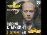 Евгений Стычкин приглашает тебя на ComicCon | С 4-го по 7-ок октября