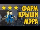 🔴 Fallout 76. Идём фармить легендарные вещи! HDMI Stream