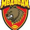 Американский футбол Красноярские Медведи